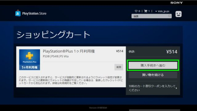 playstation-plus-start-guide-05-640x360
