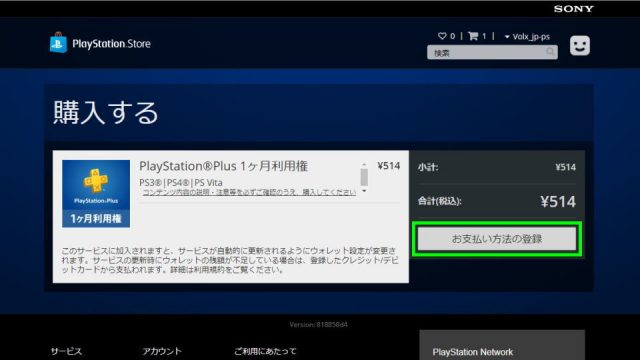 playstation-plus-start-guide-06-640x360