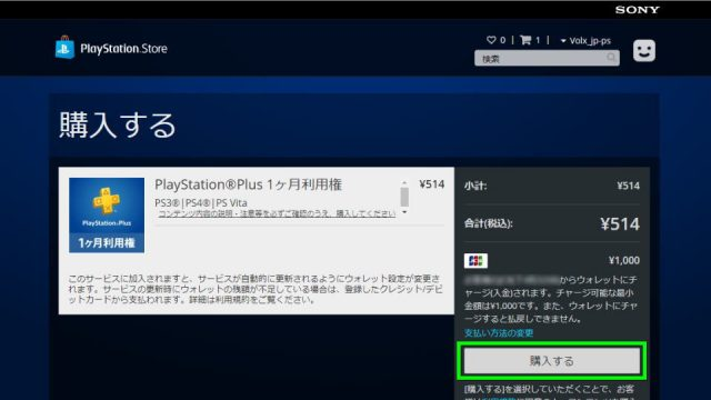 playstation-plus-start-guide-09-640x360