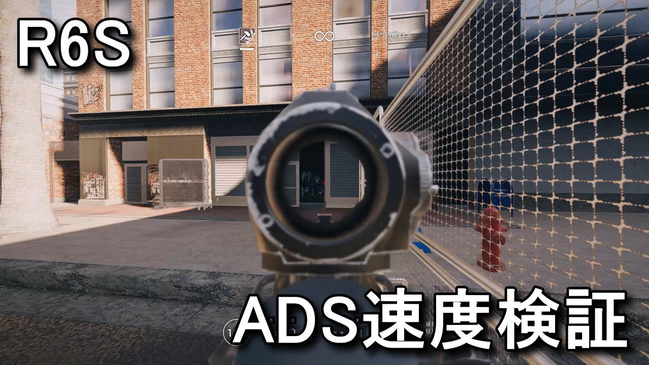 r6s-sight-ads