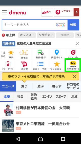 tanmatsu-support-02