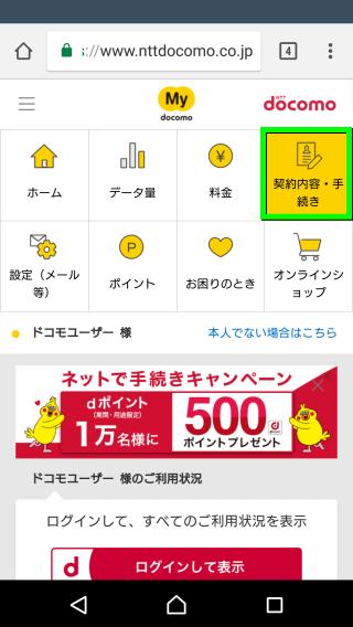 tanmatsu-support-03