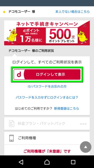tanmatsu-support-04
