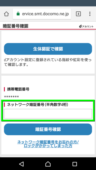 tanmatsu-support-05