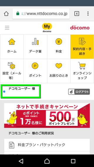 tanmatsu-support-06