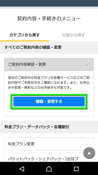 tanmatsu-support-08