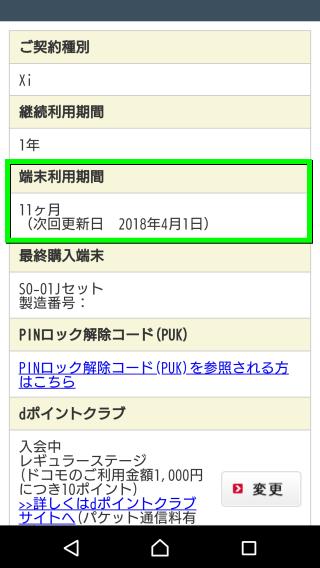 tanmatsu-support-09
