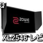 【XL2546】レビュー 240Hz対応ゲーミングモニター