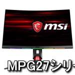 「MPG27CQ」と「MPG27C」の違い