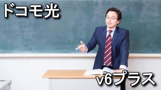 docomo-hikari-v6-plus-640x360