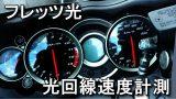 flets-hikari-speed-test-160x90