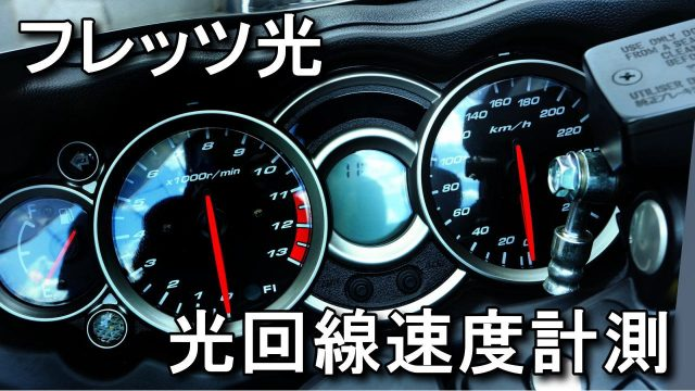 flets-hikari-speed-test-640x360