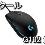 「G102 IC PRODIGY ゲーミングマウス」とは?