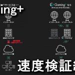 【ISP】Gaming+(v6プラス)の速度を検証した結果