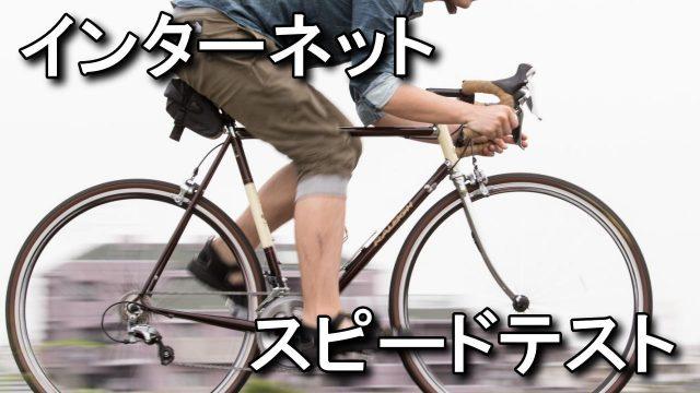 hikari-speed-test-1-640x360