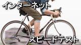 hikari-speed-test-160x90