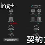 【ISP】プロバイダの「Gaming+」と契約する方法