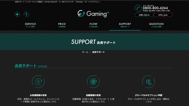 isp-gaming-plus-cancel-01-640x360
