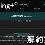【ISP】Gaming+(ゲーミングプラス)の解約方法