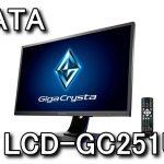 【240Hz】LCD-GC251UXBとXL2546との違い