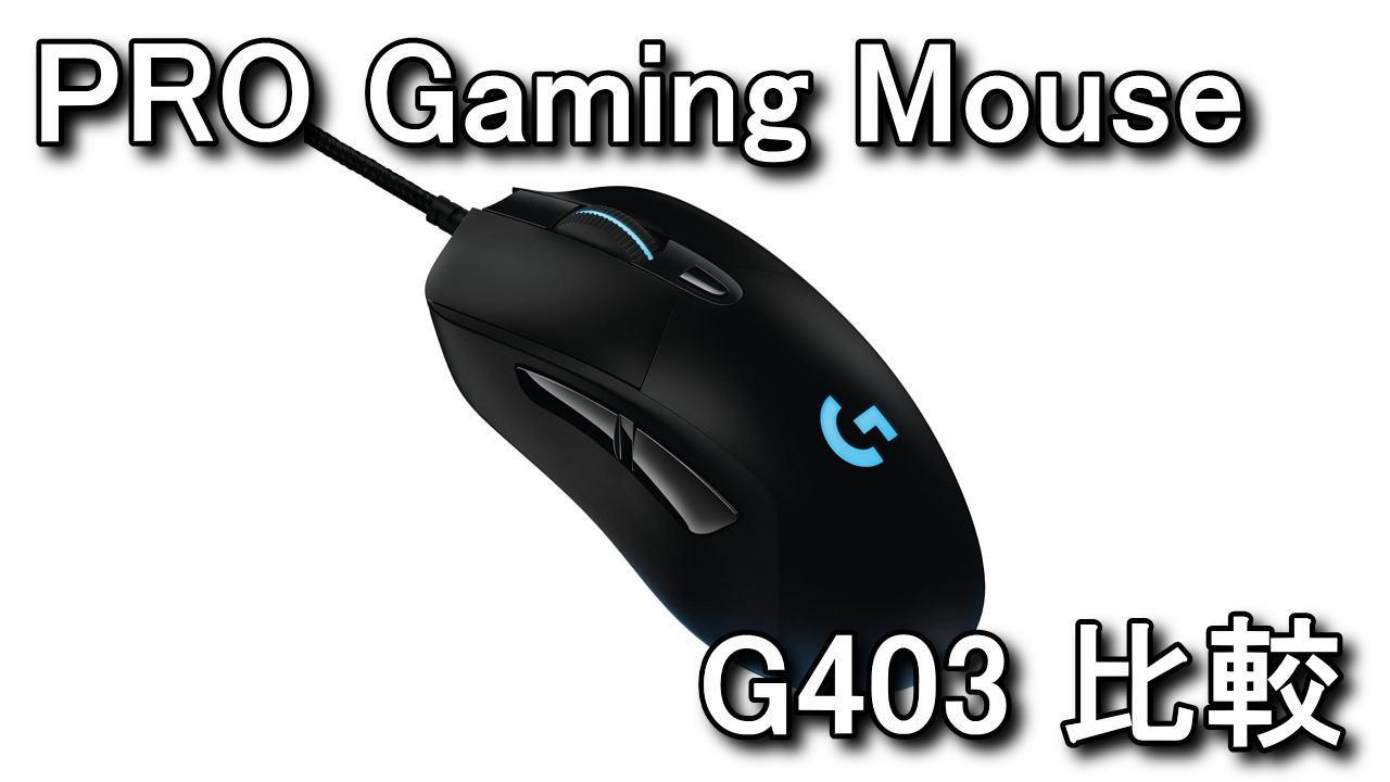 pro-gaming-mouse-g403-hikaku-1