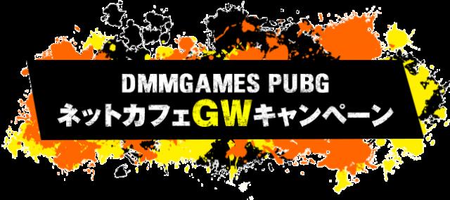 pubg-gw-campaign-02-640x284