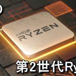 【AMD】第2世代Ryzenプロセッサまとめ