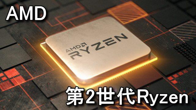 ryzen-2000-series-lineup-spec-1-640x360