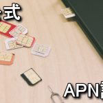 【APN】uno.au-net.ne.jpで通信を行なう方法