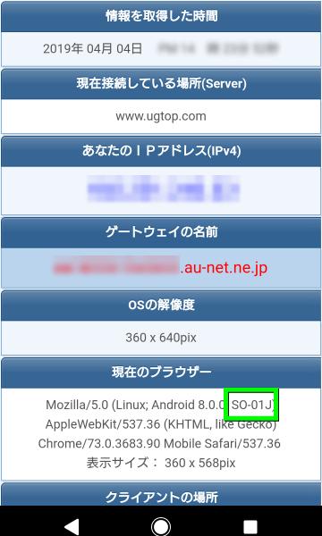 uno-au-net-ne-jp-android