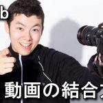 【mp4】Yambで動画と音声を合成する方法