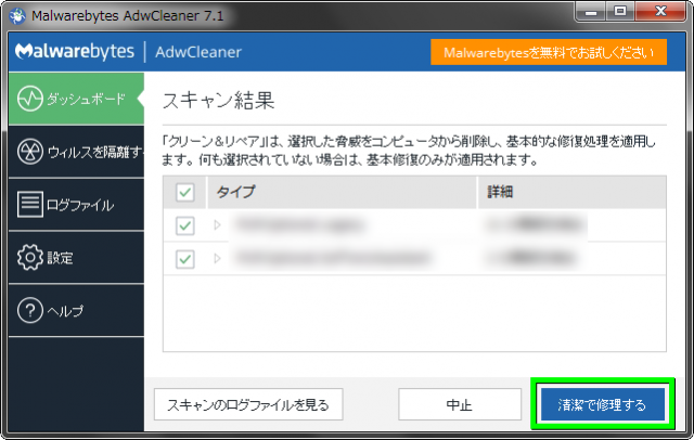 adwcleaner-guide-06-640x406