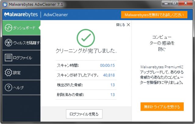 adwcleaner-guide-07-640x406