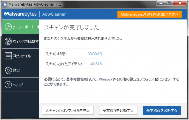 adwcleaner-guide-09-640x406