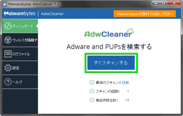 adwcleaner-guide-10-640x406