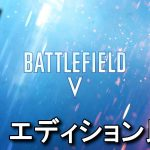 【BFV】バトルフィールド 5のエディション比較