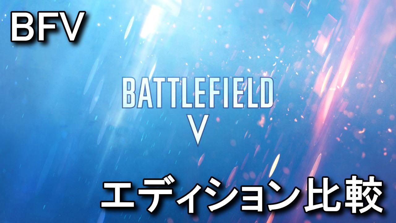 battlefield-5-version-hikaku