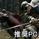 【DSR】DARK SOULS REMASTERED推奨PC比較