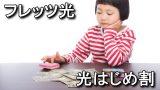 hikari-hajimewari-160x90