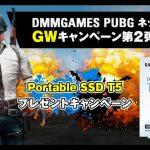 【PUBG】ネットカフェGWキャンペーン第2弾とは?