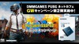 pubg-gw-campaign-part2-160x90