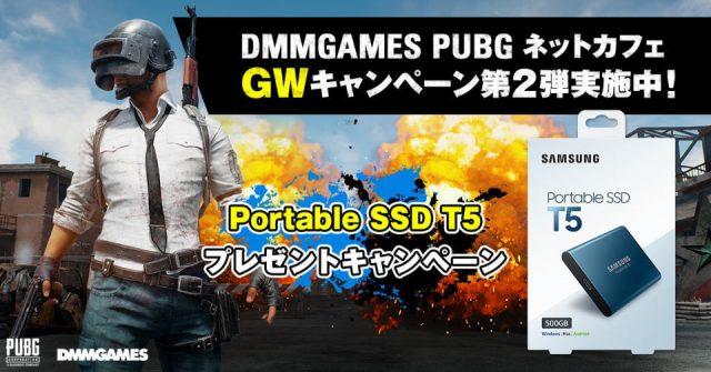 pubg-gw-campaign-part2-s-640x335