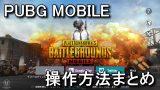 pubg-mobile-control-160x90