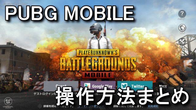 pubg-mobile-control-640x360
