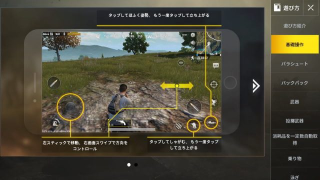 pubg-mobile-tutorial-2-01-640x360