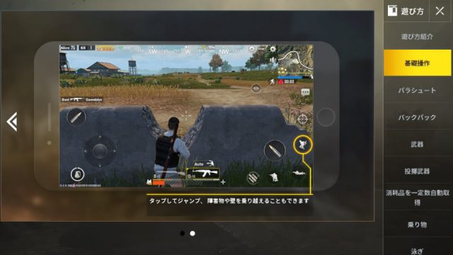 pubg-mobile-tutorial-2-02-640x360