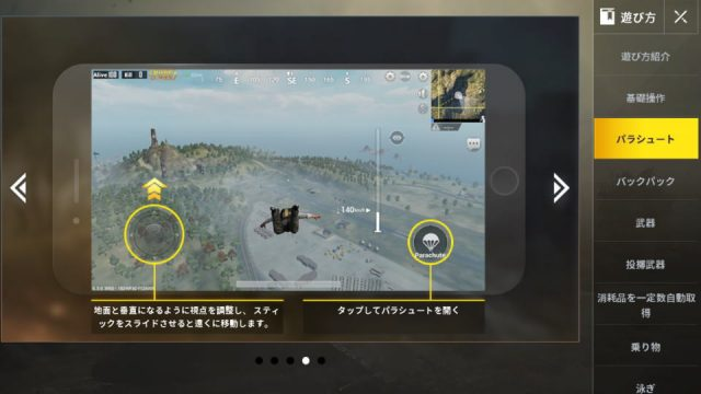 pubg-mobile-tutorial-3-04-640x360