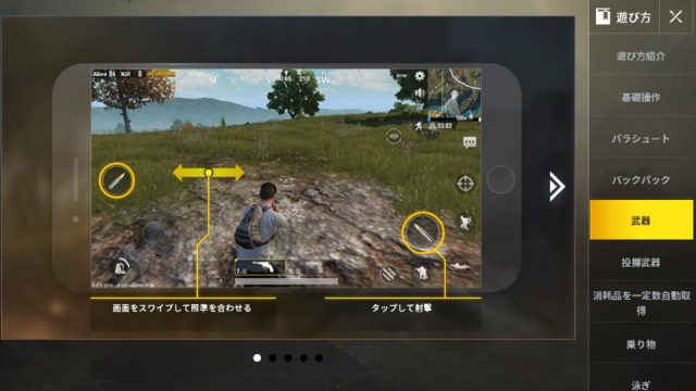 pubg-mobile-tutorial-5-01-640x360
