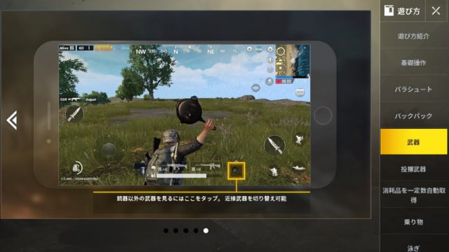 pubg-mobile-tutorial-5-05-640x360