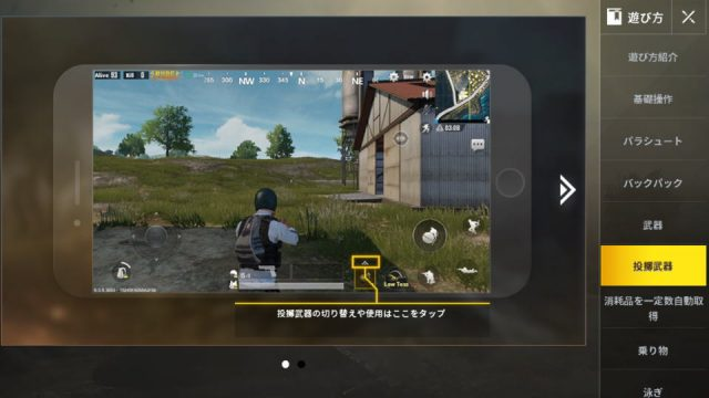 pubg-mobile-tutorial-6-01-640x360